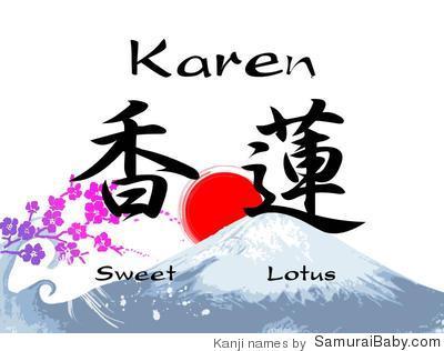 karen_32420111359_kanji_name-jpeg